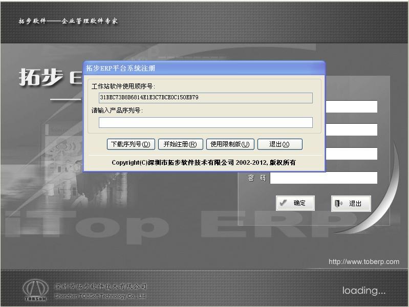 拓步ERP平台注册客户端