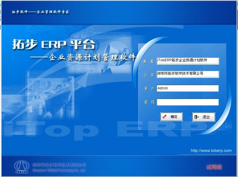 拓步ERP系统平台登录
