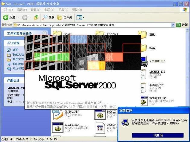 【SQL2000 4in1 ISO光盘安装程序四合一下载与SQL2000中文32位SP4补丁下载】SQL20004in1ISO光盘安装程序四合一下载与SQL2000中文32位SP4补丁下载:虽然现在SQL2008都出来了,但是很多软件仅支持SQL2000,就好比IE6的地位。这里提供下光盘下载地址和SP4的补丁包。