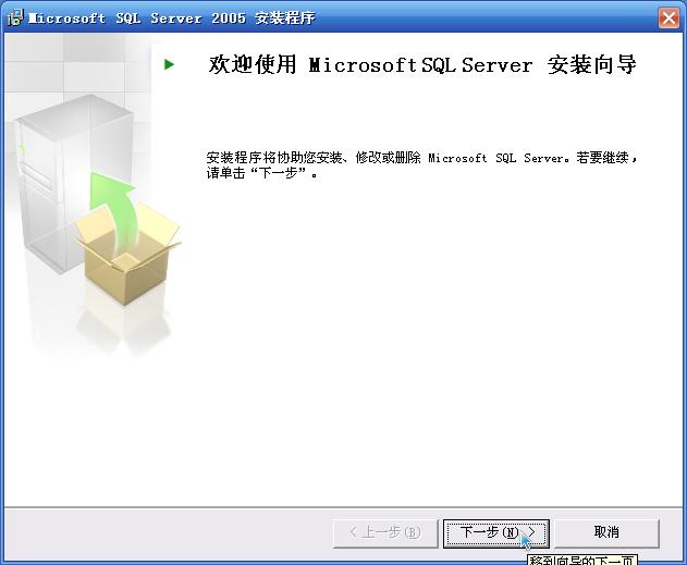 图解 免费安装 SQL Server 2005 详细步骤