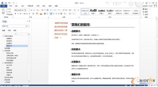 图2 Word报告模板