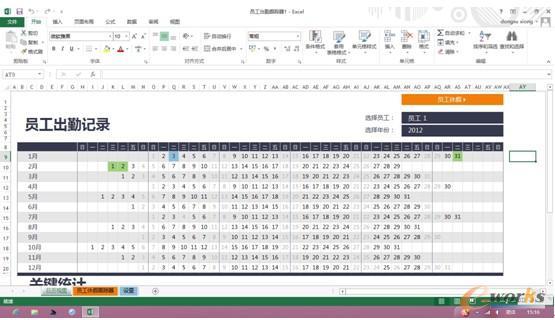 图5 员工出勤记录Excel模板