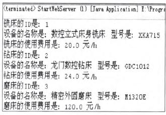 图6  服务调用结果