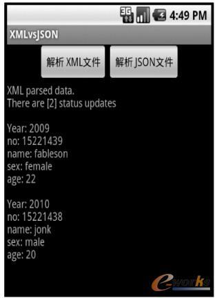 图3 XML 解析结果