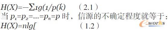 图2.1 H(X)表示信源的信息量