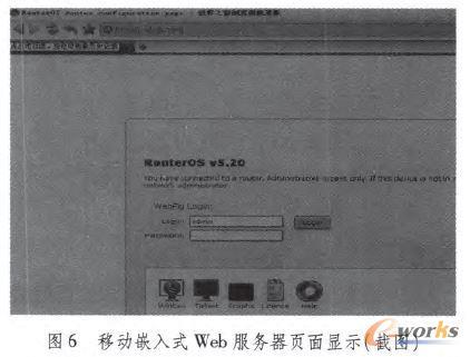 动嵌入式Web服务器页面显示(截图)