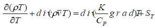 能量守恒方程