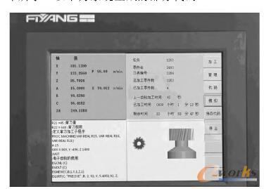 滚齿机自动编程系统界面