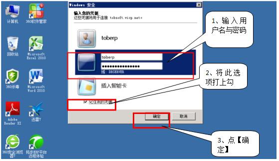 如何体验拓步ERP-系统会提示输入用户名与密码