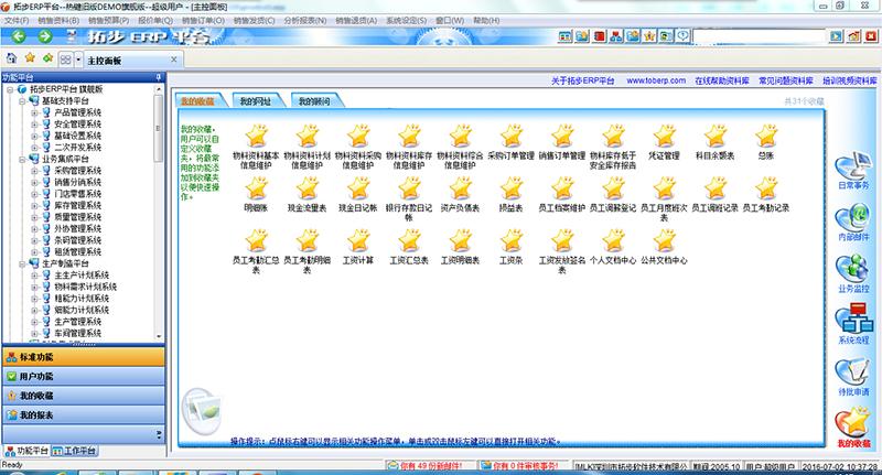 拓步ERP系统默认的主控面板