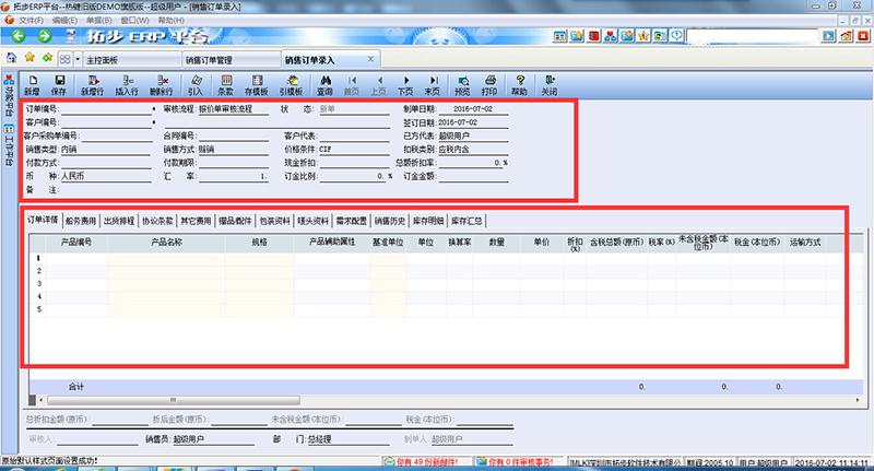 拓步ERP销售订单录入界面