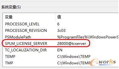 如何为Teamcenter更换许可证服务器